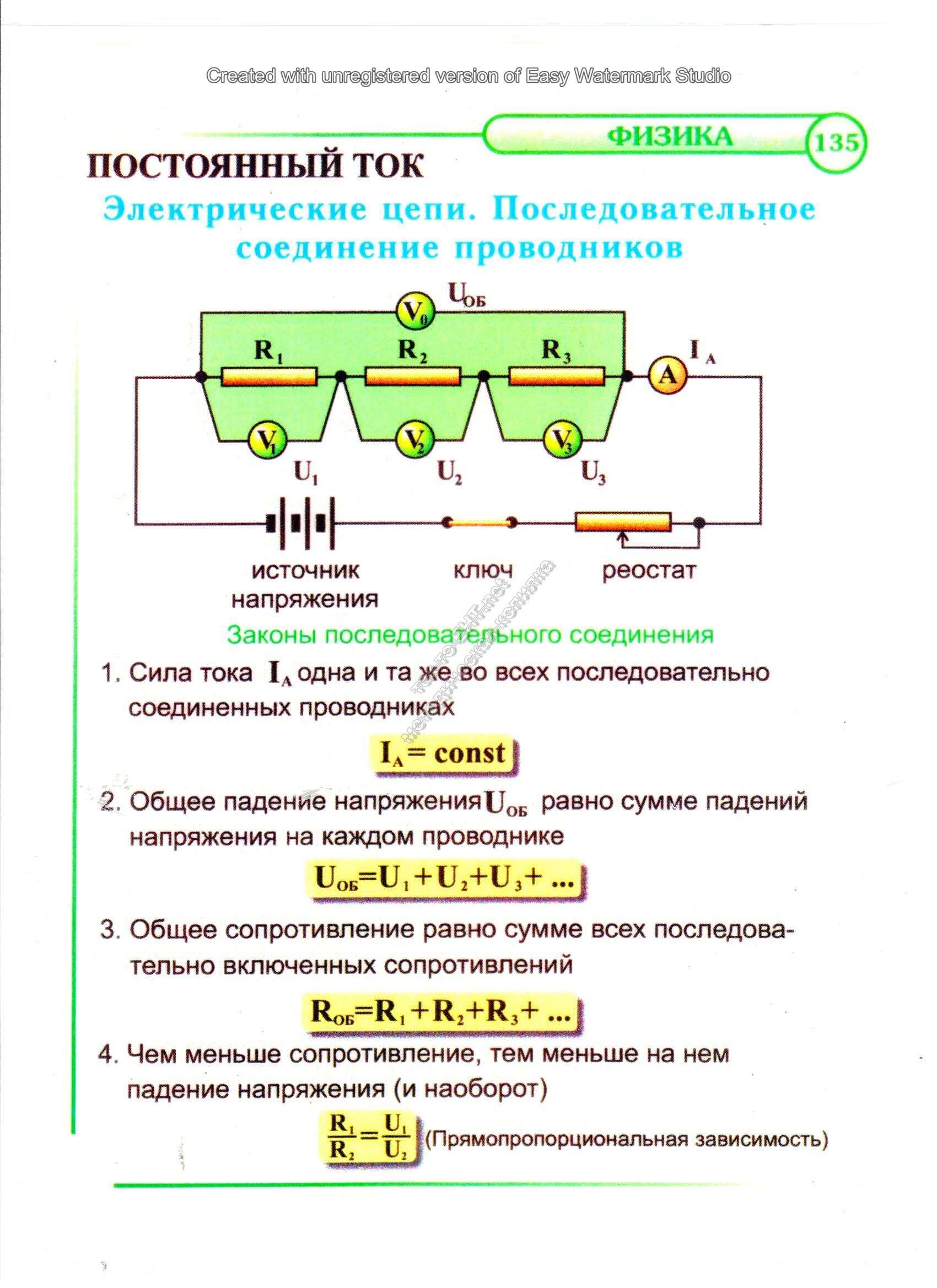 Электрические цепи. Последовательное соединение проводников