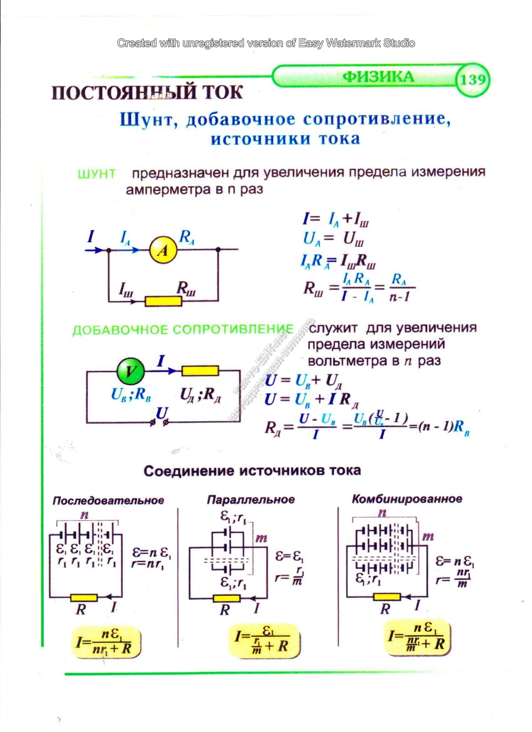 Шунт, добавочное сопротивление, источники тока