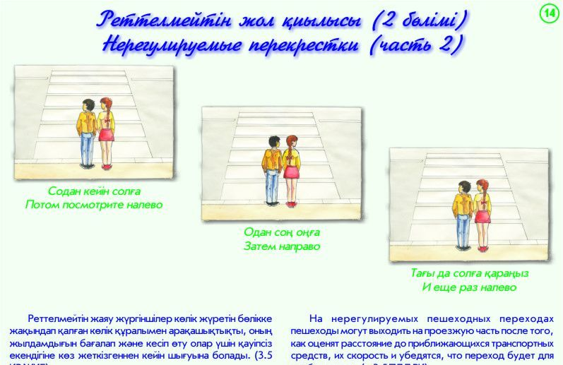 14. Нерегулируемые перекрестки - 2 часть-Реттелмейтін жол қиылысы 2 бөлімі