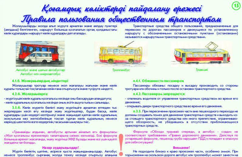 15. Правила пользования общественным транспортом-Қоғамдық көліктерді пайдалану ережесі