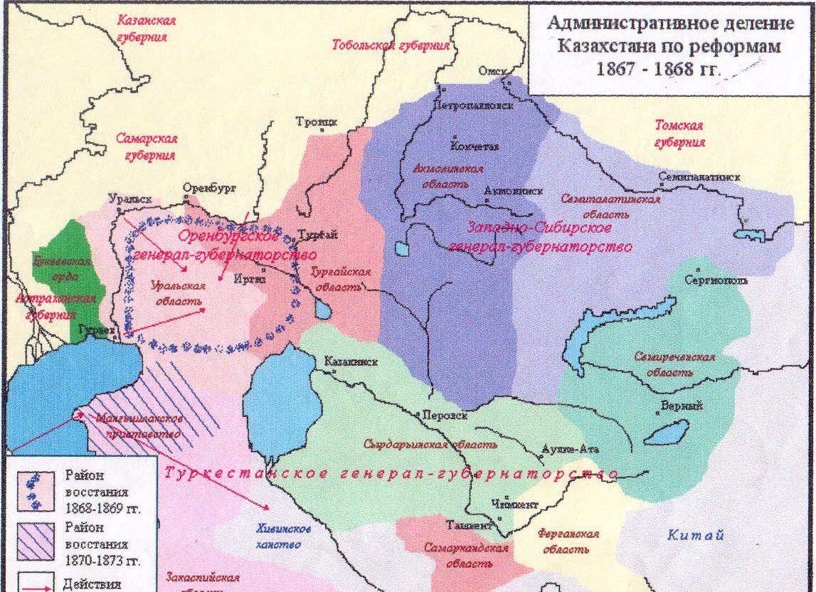 Административное деление Казахстана на реформы 1867-1868 гг