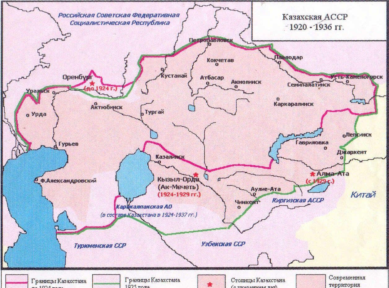 Казахская АССР 1920-1936 гг