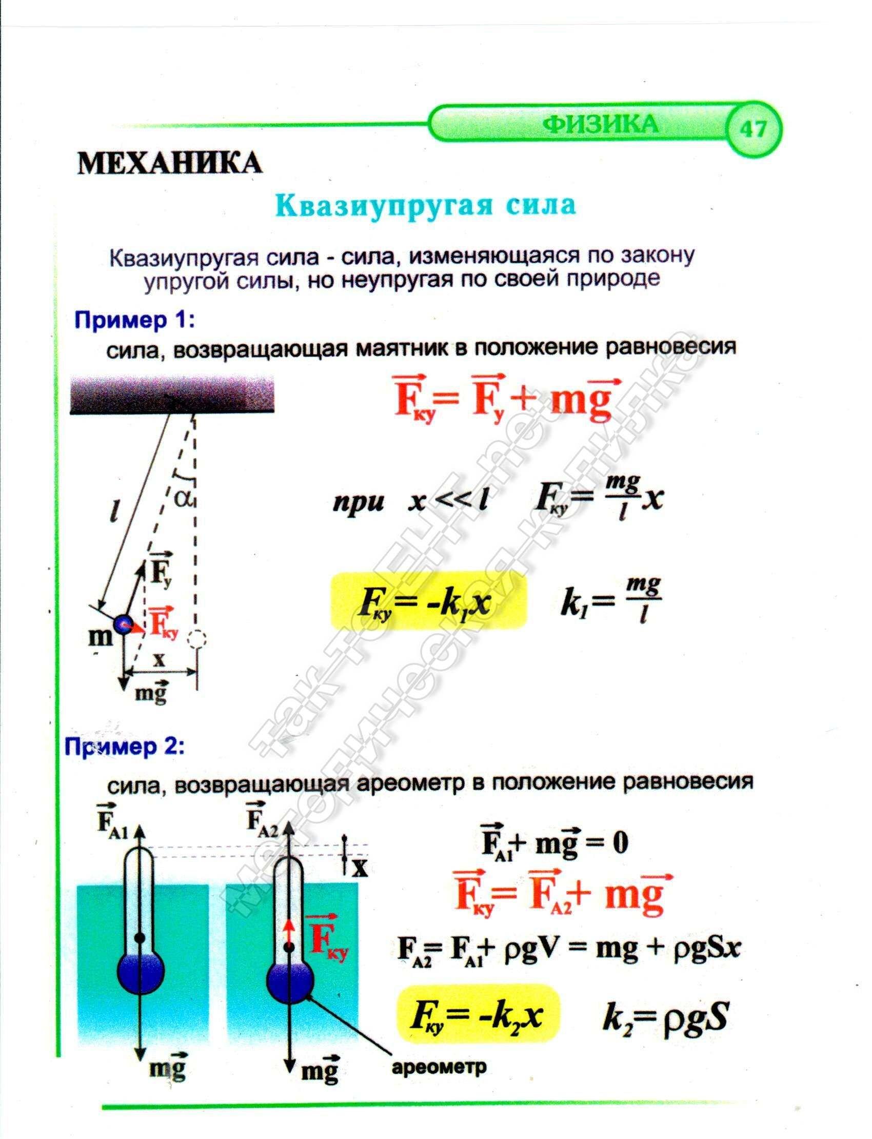 Квазиупругая сила (механика)