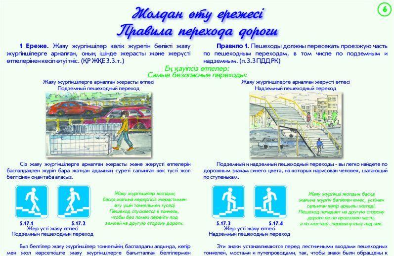 6. Правила перехода дороги. Правило 1