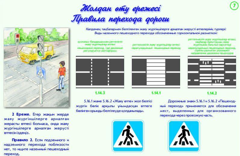 7. Правила перехода дороги. Правило 2