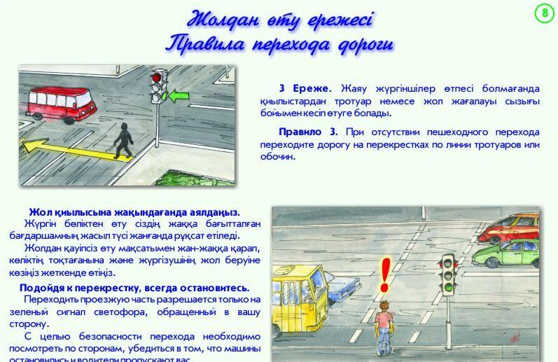 8. Правила перехода дороги. Правило 3