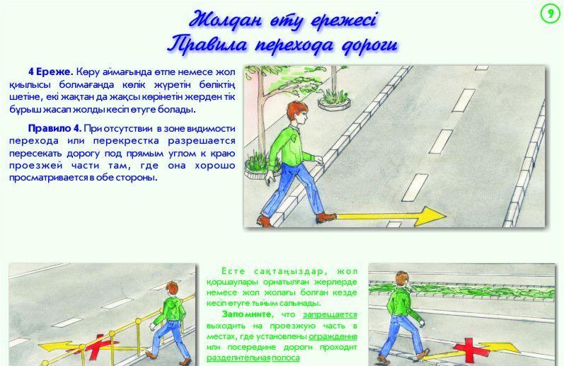 9. Правила перехода дороги. Правило 4